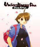 Umihara Kawase Shun: Steam Edition